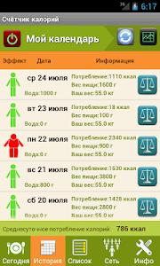 Download ? Калькулятор калорий для похудения 3.2.8 APK