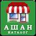 Download Каталог товаров Ашана 1.3.2 APK