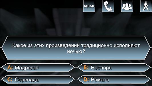 Download Миллионер ▶ 1.0.19 APK