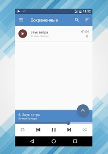 screenshot of Музыка ВК Вконтакте version 2