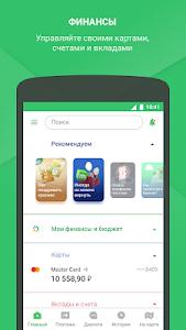 screenshot of Сбербанк Онлайн version Varies with device