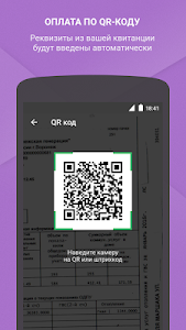Download Сбербанк Онлайн 8.5.1 APK