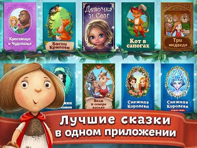 Download Сказки и развивающие игры для детей, малышей 2.4.4 APK