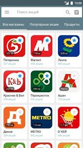 Download Акции всех магазинов России 22-images APK
