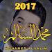 أغاني محمد سالم (بدون انترنت)