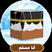 Download أنا مسلم 1.9.1 APK