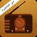 Download اذاعة القران الكريم من القاهرة - بث مباشر اونلاين 3.9 APK