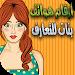 Download ارقام بنات للتعارف و الزواج 1.0 APK