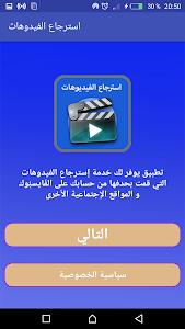 screenshot of استرجاع الفيديوهات المحدوفة من الهاتف 2018 version 1.2