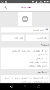 Download Atbaki - اطباقي 3.0.2 APK