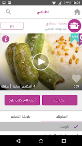 screenshot of Atbaki - اطباقي version 3.0.2