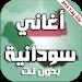Download اغاني سودانية بدون نت 1.0 APK