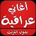 Download اغاني عراقية بدون انترنت 2017 1.0 APK