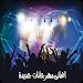 Download اغاني مهرجانات جديدة 1.0.0 APK