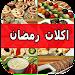 Download اكلات رمضان سريعة وشهية بدون انترنيت 9.2 APK