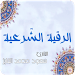 Download الرقية الشرعية سعود الفايز 3.2 سعود الفايز APK