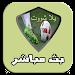 Download بت مباشر للمباريات joke 1.0 APK