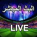 Download بث مباشر لجميع المباريات FHD 3.0 APK