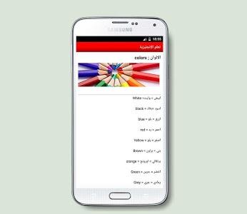 Download تعلم الانجليزية للمبتدئين 1.0 APK