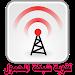 Download تقوية شبكة المحمول 1.0 APK