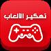 Download تهكير الألعاب Prank 1.0 APK