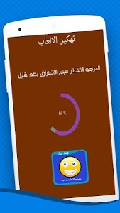 Download تهكير العاب بدون روت - joke 2.1.4 APK