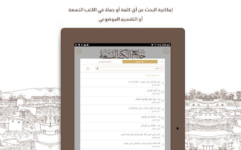 Download جامع الكتب التسعة 1.5.2 APK