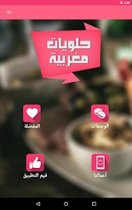 "Download حلويات مغربية ""بدون أنترنت"" 5.2.8 APK"