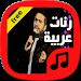 Download رنّات عربية روعة - بدون أنترنت 1.4 APK