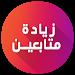 Download زيادة متابعين انستقرام 1.0.2 APK