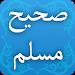 Download صحيح مسلم 2.0 APK