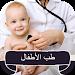 Download طبيب الأطفال tib 1.0 APK