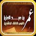 Download عمر بن عبد العزيز 9.0.0.5 APK