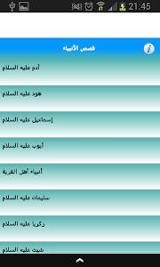 Download قصص الأنبياء كاملة بدون انترنت 1.1 APK