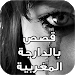 Download قصص بالدارجة المغربية 2 3.0 APK
