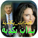 Download قصص مغربية : بدات بكذبة 9.2 APK