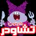 Download كرتون تشاودر الجديد بالفيديو - رسوم متحركة بالعربي 1.4 APK