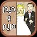 Download كرتون حيدر و مريم - متجدد 2.0 APK