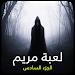 Download لعبة مريم الجزء السادس 1.0 APK
