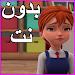 Download مدرسة البنات بدون نت 5.1 APK