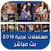Download مسلسلات عربية بدون نت 2018 1.0 APK