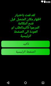 Download معرفة مكان المتصل برقم هاتفه 1.0 APK