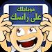 Download موبايلك على راسك 1.2 APK