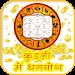 Download कुंडली में धन योग हिंदी में 1.3 APK