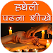 Download हथेली पढना शीखे 1.0 APK
