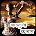 Download क़ानूनी कलम : क़ानूनी धाराए 1.3 APK