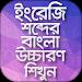 Download ইংরেজি উচ্চারণ শিখুন সহজেই English Pronunciation 4.6 APK