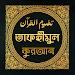 Download তাফহীমুল কুরআন 1.0 APK