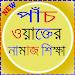 Download পাঁচ ওয়াক্তের নামাজ শিক্ষা Eid Mubarak APK