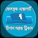 Download ফেসবুক এক্সপার্ট 1.0 APK